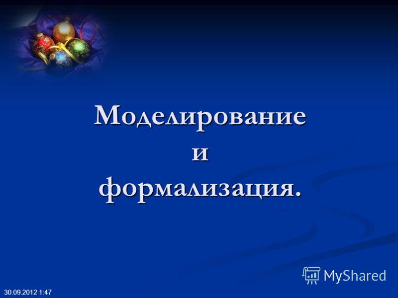 Моделирование и формализация. 28.06.2012 19:32