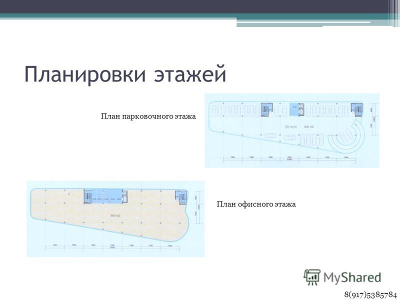 Планировки этажей План парковочного этажа План офисного этажа 8(917)5385784