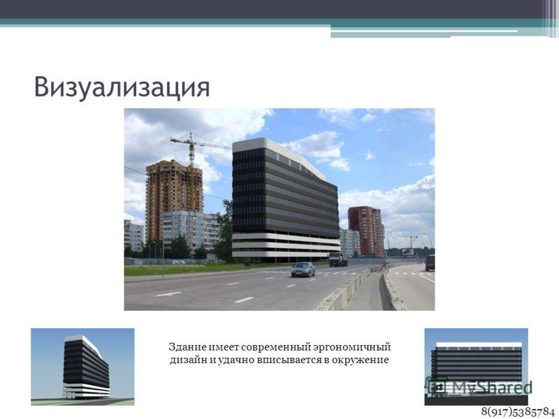 Визуализация Здание имеет современный эргономичный дизайн и удачно вписывается в окружение 8(917)5385784