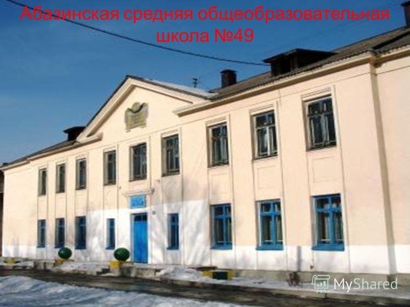 Моя школа- моя гордость Абазинская средняя общеобразовательная школа 49