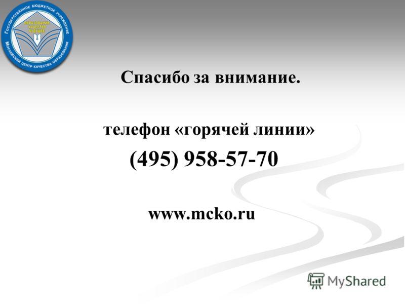 Спасибо за внимание. телефон «горячей линии» (495) 958-57-70 www.mcko.ru