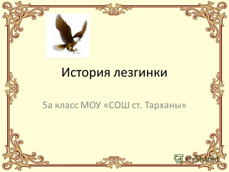 История лезгинки 5а класс МОУ «СОШ ст. Тарханы»