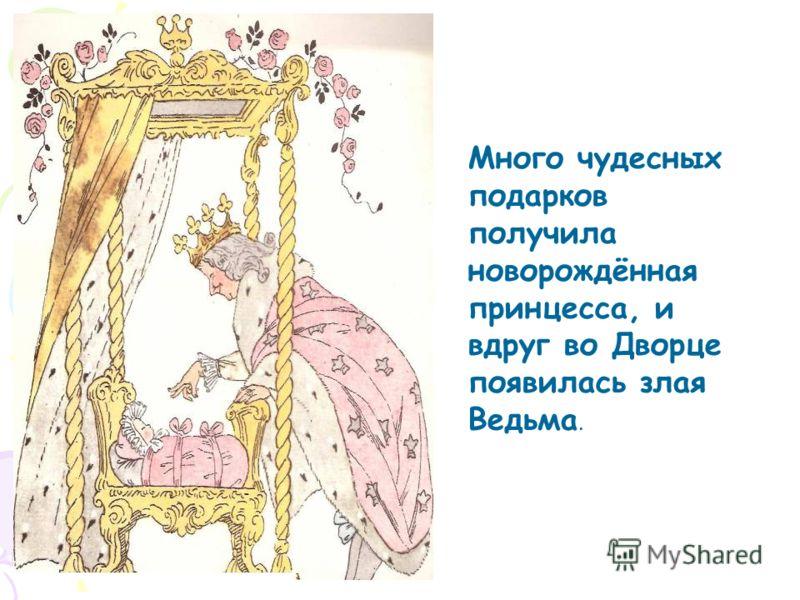 Много чудесных подарков получила новорождённая принцесса, и вдруг во Дворце появилась злая Ведьма.