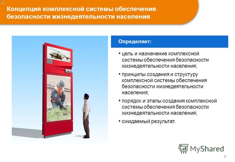 Системы защиты от чрезвычайных ситуаций природного и техногенного характера, информирования и оповещения населения на объектах транспорта.
