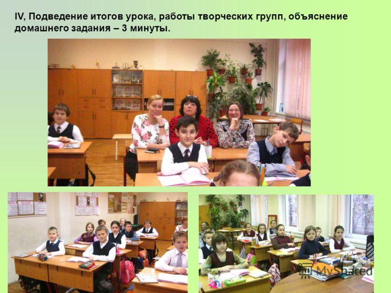 IV, Подведение итогов урока, работы творческих групп, объяснение домашнего задания – 3 минуты.