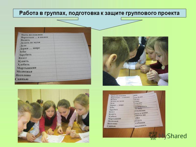 Работа в группах, подготовка к защите группового проекта