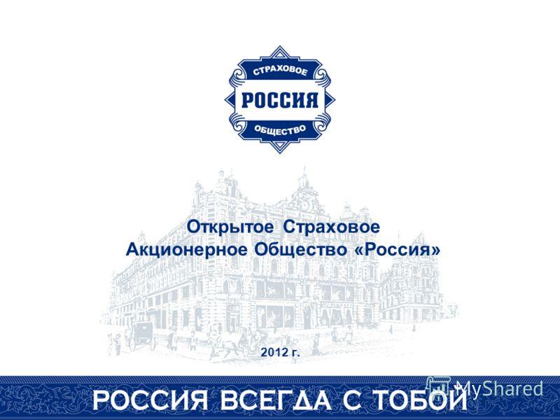 Открытое Страховое Акционерное Общество «Россия» 2012 г.