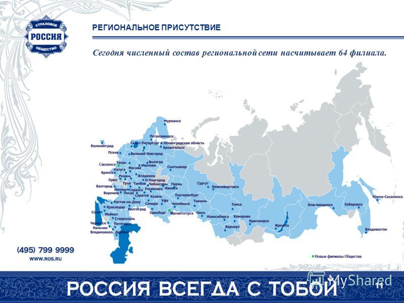 11 Сегодня численный состав региональной сети насчитывает 64 филиала. РЕГИОНАЛЬНОЕ ПРИСУТСТВИЕ