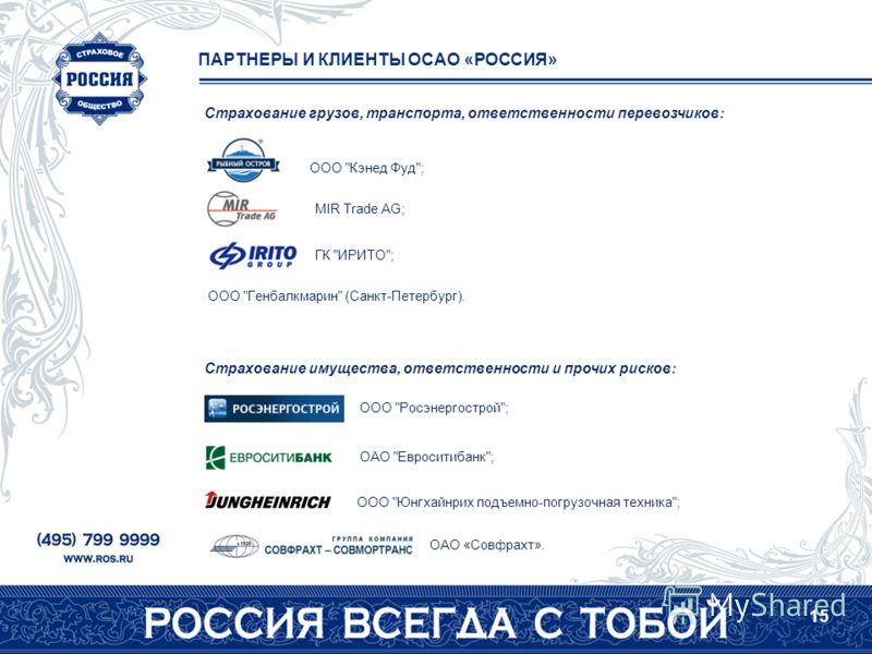 15 ПАРТНЕРЫ И КЛИЕНТЫ ОСАО «РОССИЯ» Страхование грузов, транспорта, ответственности перевозчиков: ООО