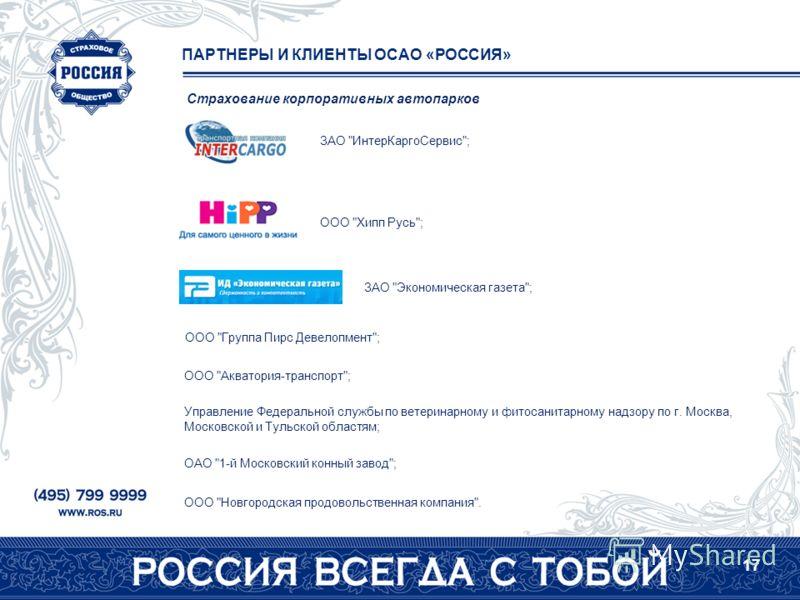 17 Страхование корпоративных автопарков ООО