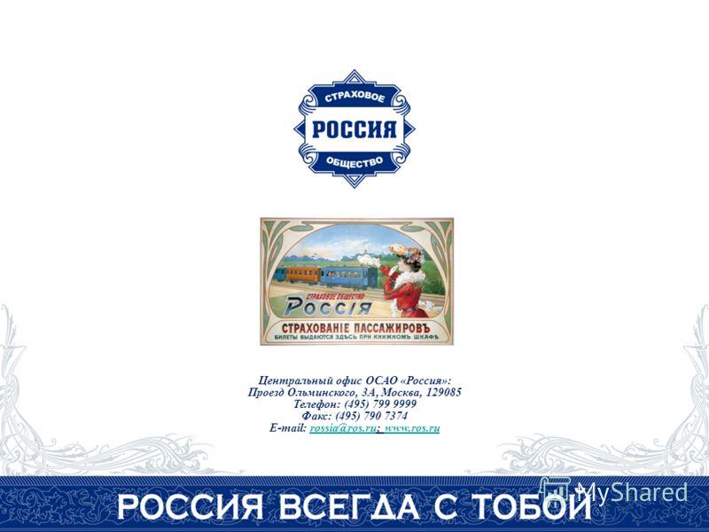 Центральный офис ОСАО «Россия»: Проезд Ольминского, 3А, Москва, 129085 Телефон: (495) 799 9999 Факс: (495) 790 7374 Е-mail: rossia@ros.ru; www.ros.rurossia@ros.ruwww.ros.ru
