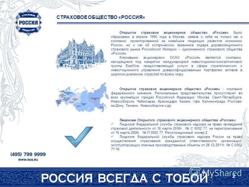 2 СТРАХОВОЕ ОБЩЕСТВО «РОССИЯ» Открытое страховое акционерное общество «Россия» было образовано в апреле 1990 года в Москве, заявив о себе не только как о компании, ориентированной на новейшие тенденции развития экономики России, но и как об историчес