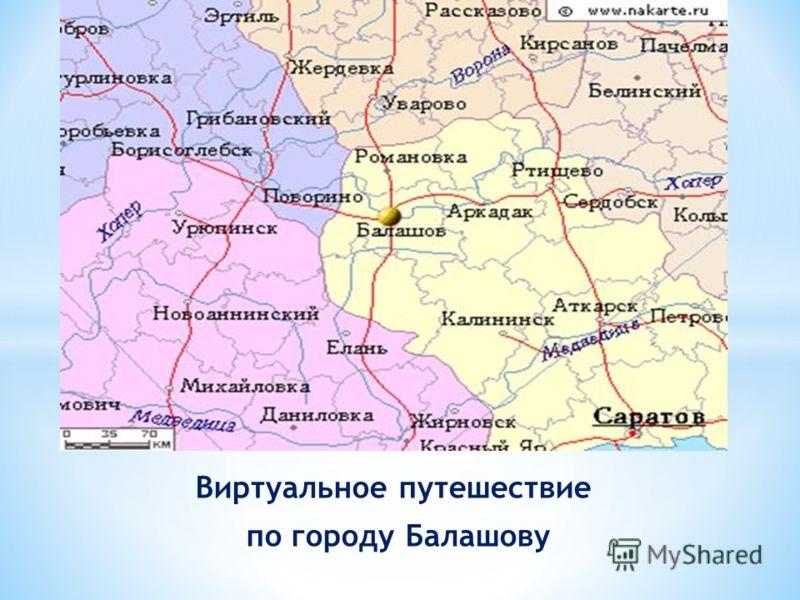 Виртуальное путешествие по городу Балашову
