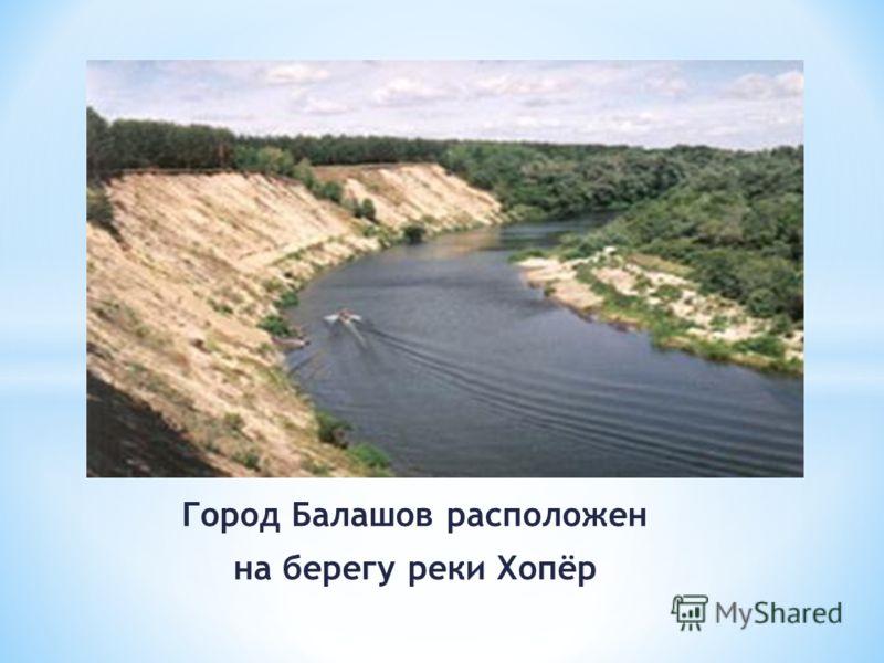 Город Балашов расположен на берегу реки Хопёр