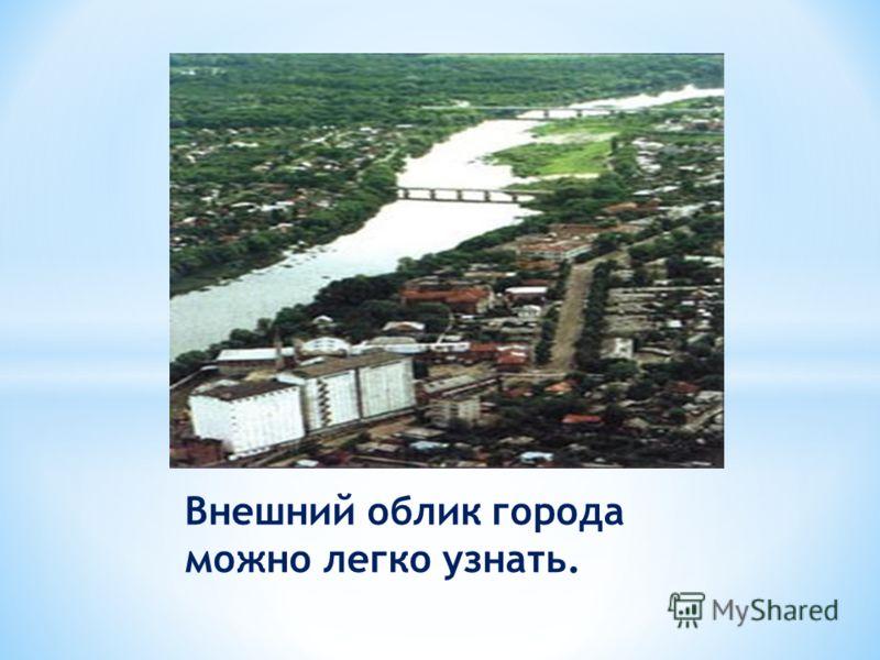 Внешний облик города можно легко узнать.