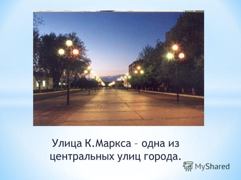 Улица К.Маркса – одна из центральных улиц города.
