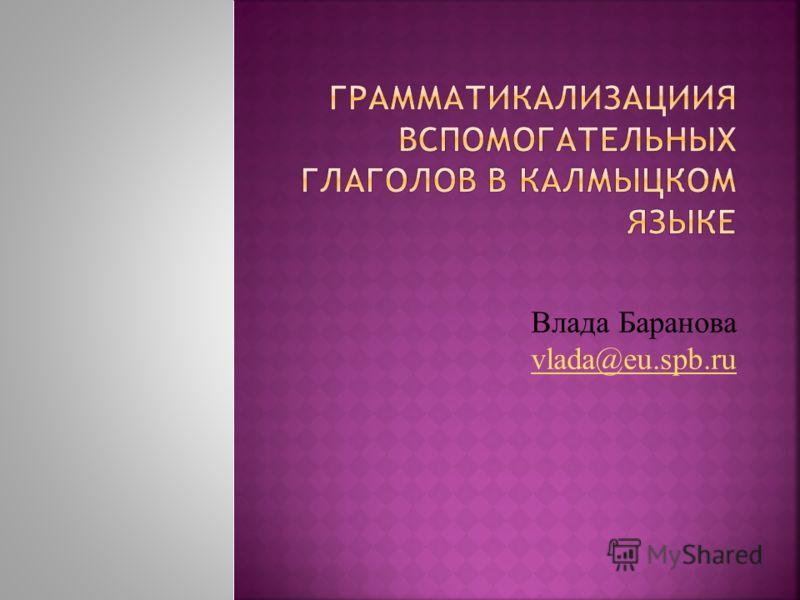 Влада Баранова vlada@eu.spb.ru