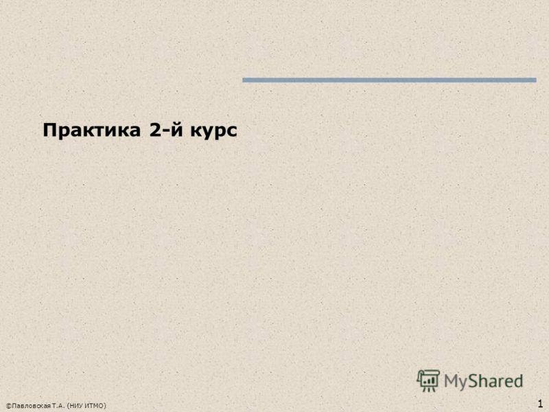 1 ©Павловская Т.А. (НИУ ИТМО) Практика 2-й курс