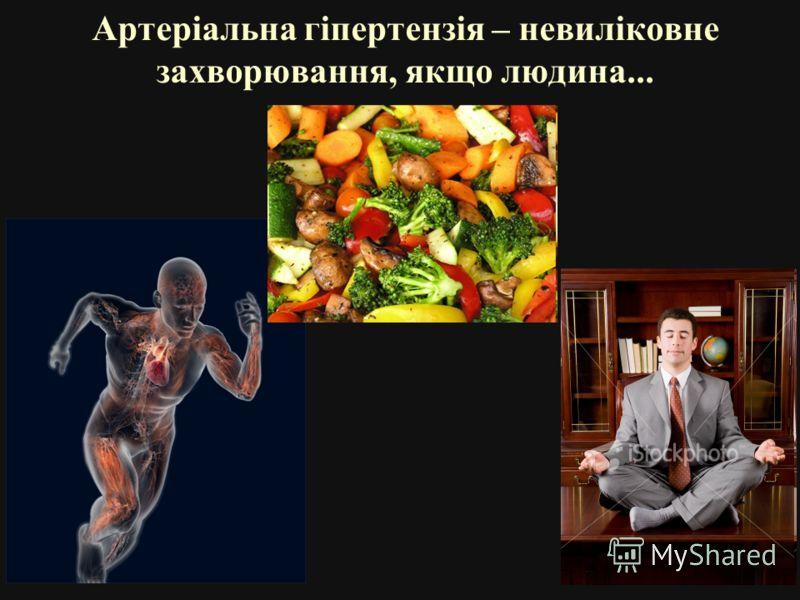 Артеріальна гіпертензія – невиліковне захворювання, якщо людина...
