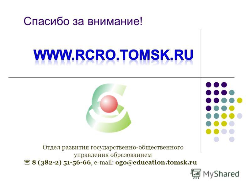 Отдел развития государственно-общественного управления образованием 8 (382-2) 51-56-66, e-mail: ogo@education.tomsk.ru Спасибо за внимание!