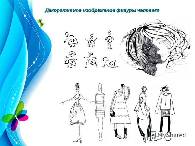 Декоративное изображение фигуры человека