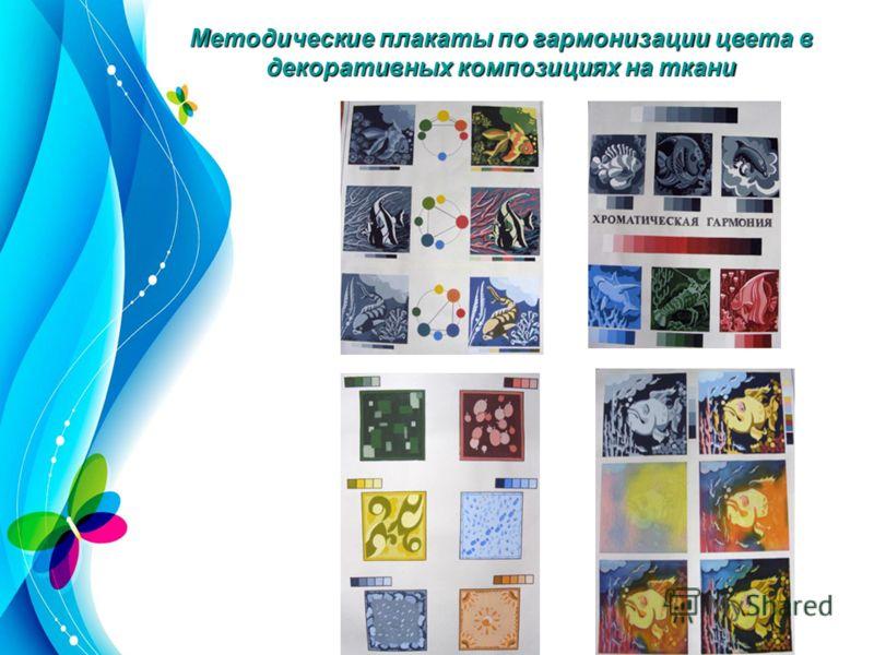 Методические плакаты по гармонизации цвета в декоративных композициях на ткани