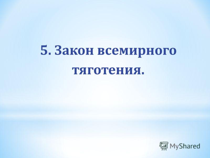 Законы сухого трения (скольжения и качения) сформулировал в 1781 году выдающийся французский физик Ш. О. Кулон (1736-1806). Они были определены им опытным путем. Наука, изучающая трение, называется трибологией (от греческого слова