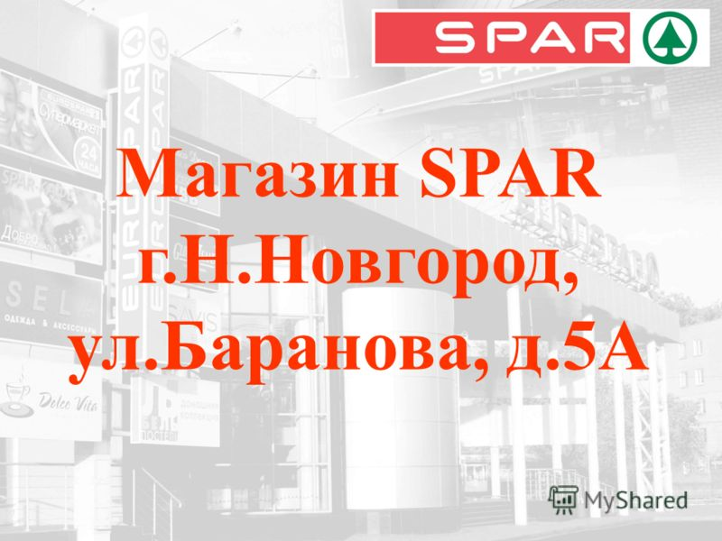 Магазин SPAR г.Н.Новгород, ул.Баранова, д.5А