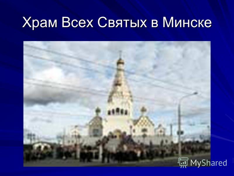 Храм Всех Святых в Минске