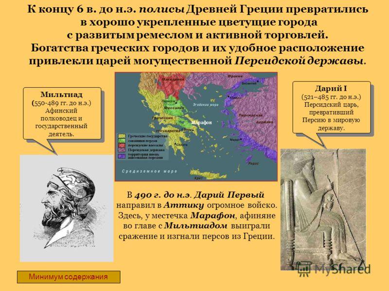 Доклад на тему греко персидские войны 4002