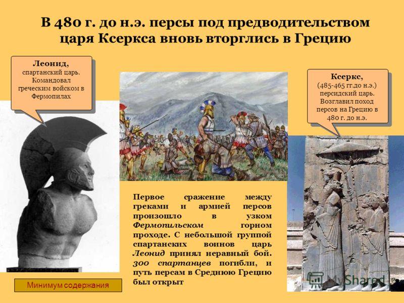 Леонид, спартанский царь. Командовал греческим войском в Фермопилах Ксеркс, (485-465 гг.до н.э.) персидский царь. Возглавил поход персов на Грецию в 480 г. до н.э. Ксеркс, (485-465 гг.до н.э.) персидский царь. Возглавил поход персов на Грецию в 480 г