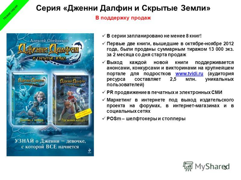 Новая серия 33 Серия «Дженни Далфин и Скрытые Земли» В поддержку продаж В серии запланировано не менее 8 книг! Первые две книги, вышедшие в октябре-ноябре 2012 года, были проданы суммарным тиражом 13 000 экз. за 2 месяца со дня старта продаж Выход ка
