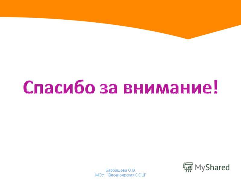 Барбашова О.В. МОУ: Веселоярская СОШ