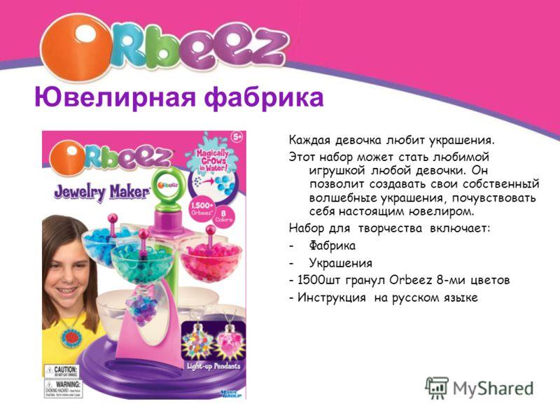 Ювелирная фабрика Каждая девочка любит украшения. Этот набор может стать любимой игрушкой любой девочки. Он позволит создавать свои собственный волшебные украшения, почувствовать себя настоящим ювелиром. Набор для творчества включает: -Фабрика -Украш