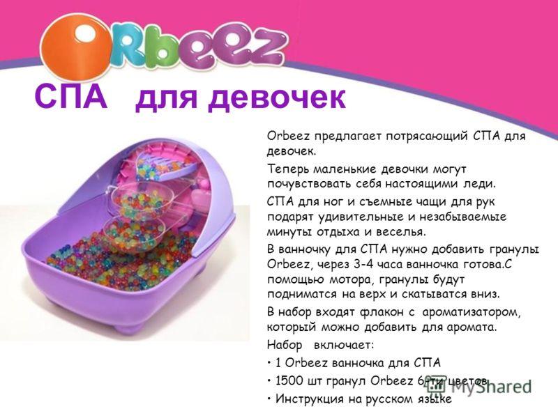 СПА для девочек Orbeez предлагает потрясающий СПА для девочек. Теперь маленькие девочки могут почувствовать себя настоящими леди. СПА для ног и съемные чащи для рук подарят удивительные и незабываемые минуты отдыха и веселья. В ванночку для СПА нужно