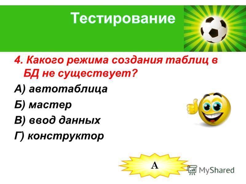 Powerpoint Templates Page 10 4. Какого режима создания таблиц в БД не существует? А) автотаблица Б) мастер В) ввод данных Г) конструктор А