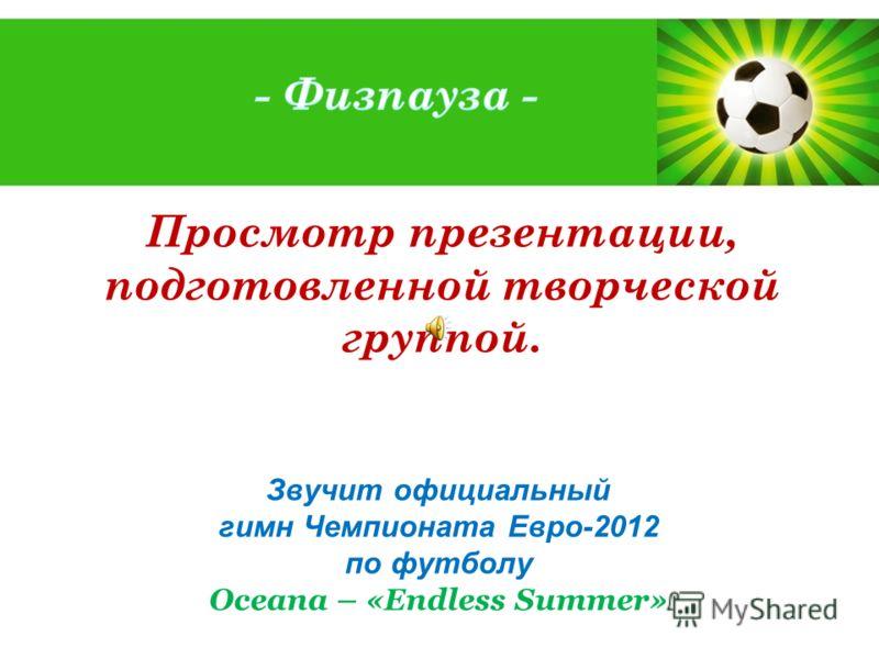 Powerpoint Templates Page 13 Просмотр презентации, подготовленной творческой группой. Звучит официальный гимн Чемпионата Евро-2012 по футболу Oceana – «Endless Summer»