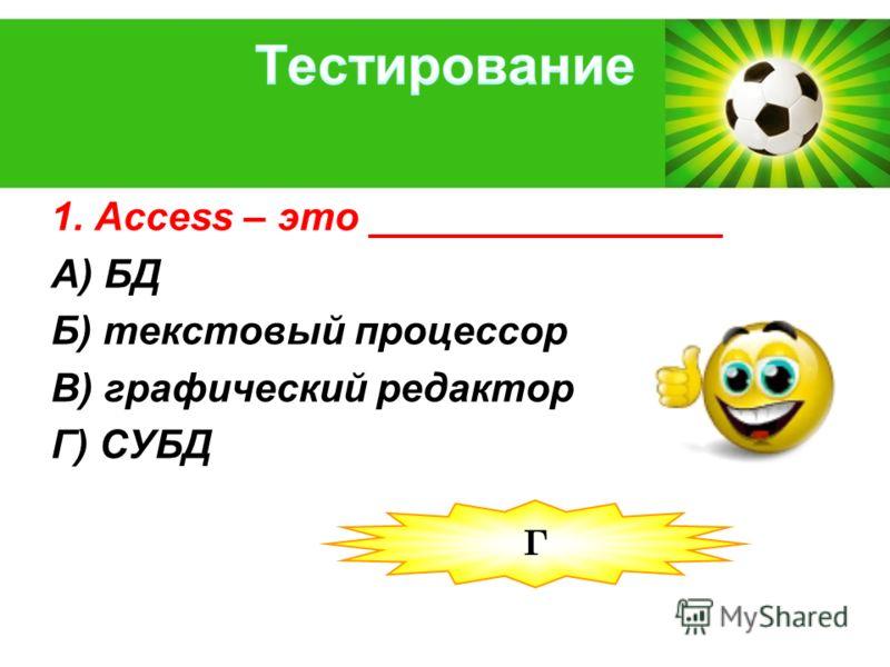 Powerpoint Templates Page 7 1. Access – это ________________ А) БД Б) текстовый процессор В) графический редактор Г) СУБД Г
