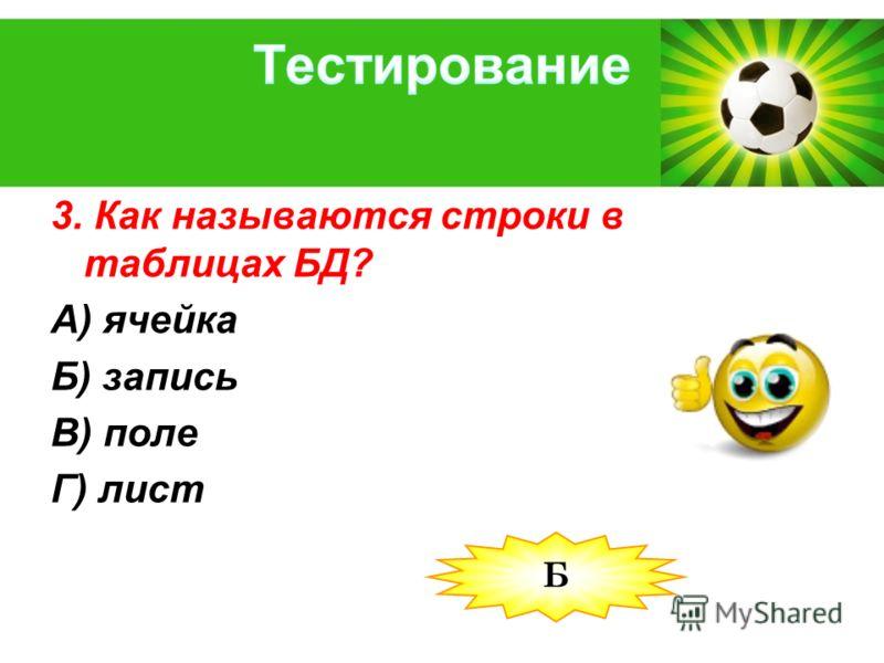 Powerpoint Templates Page 9 3. Как называются строки в таблицах БД? А) ячейка Б) запись В) поле Г) лист Б