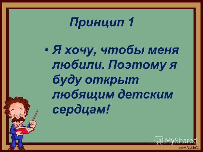 Принцип 1 Я хочу, чтобы меня любили. Поэтому я буду открыт любящим детским сердцам!