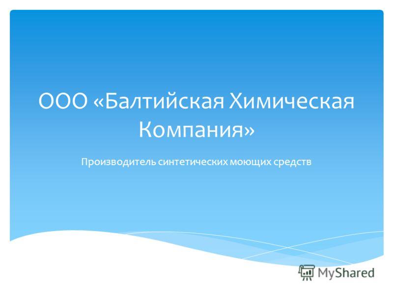 ООО «Балтийская Химическая Компания» Производитель синтетических моющих средств