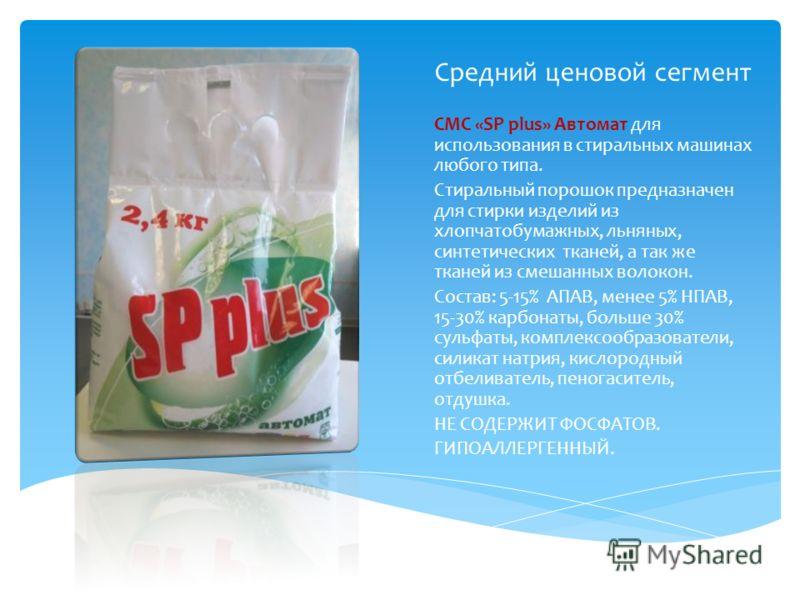 Средний ценовой сегмент СМС «SP plus» Автомат для использования в стиральных машинах любого типа. Стиральный порошок предназначен для стирки изделий из хлопчатобумажных, льняных, синтетических тканей, а так же тканей из смешанных волокон. Состав: 5-1