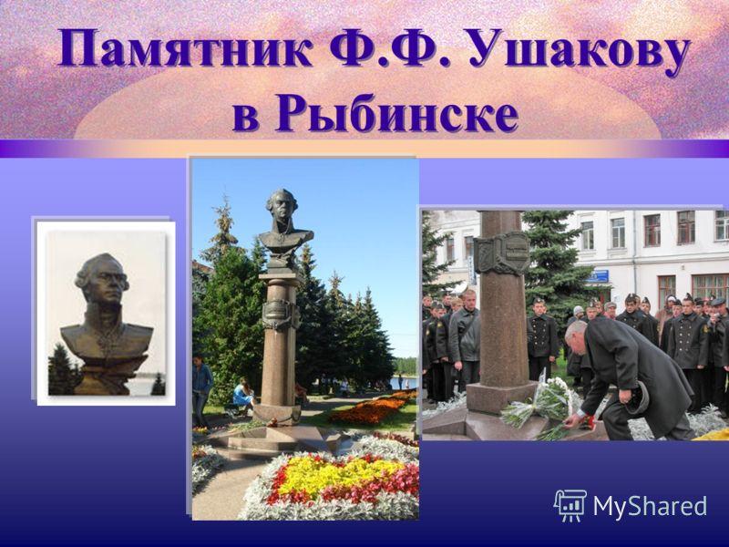 Памятник Ф.Ф. Ушакову в Рыбинске