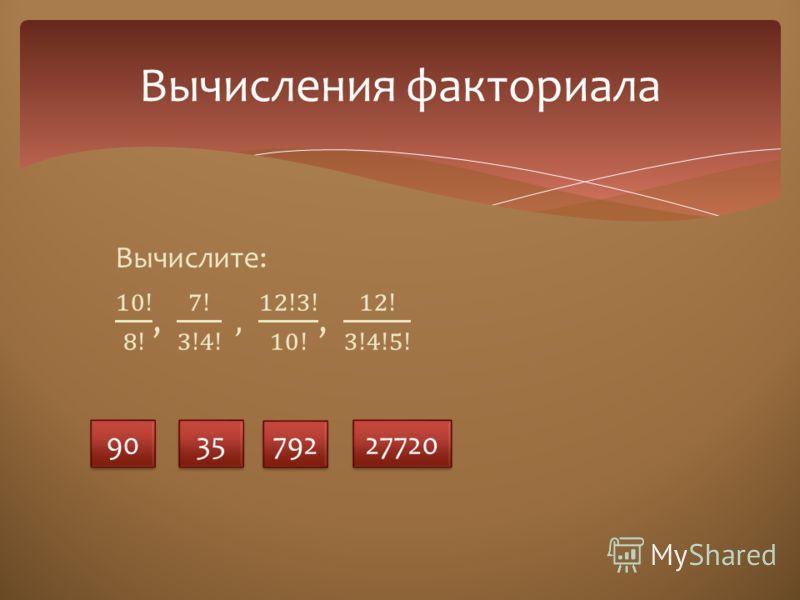 Вычисления факториала 90 35 792 27720