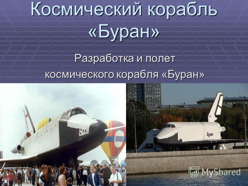Космический корабль «Буран» Разработка и полет космического корабля «Буран»