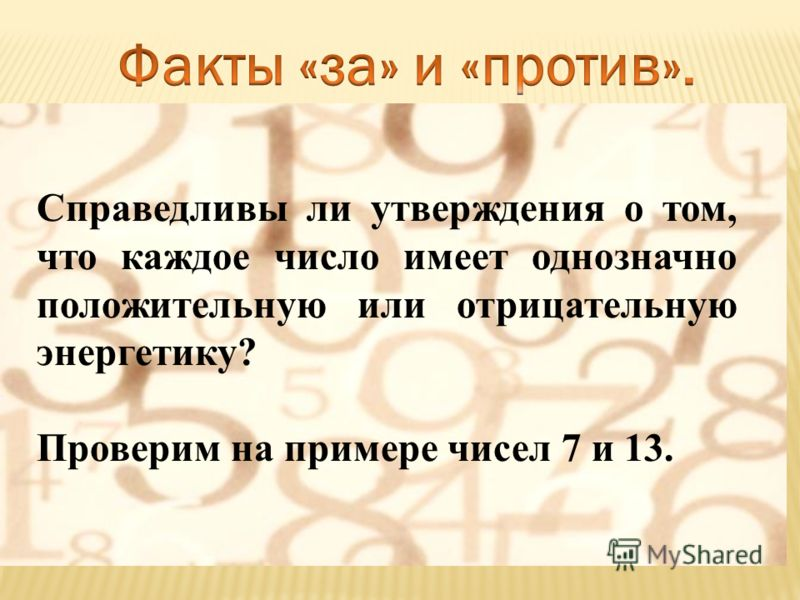 Справедливы ли утверждения о том, что каждое число имеет однозначно положительную или отрицательную энергетику? Проверим на примере чисел 7 и 13.