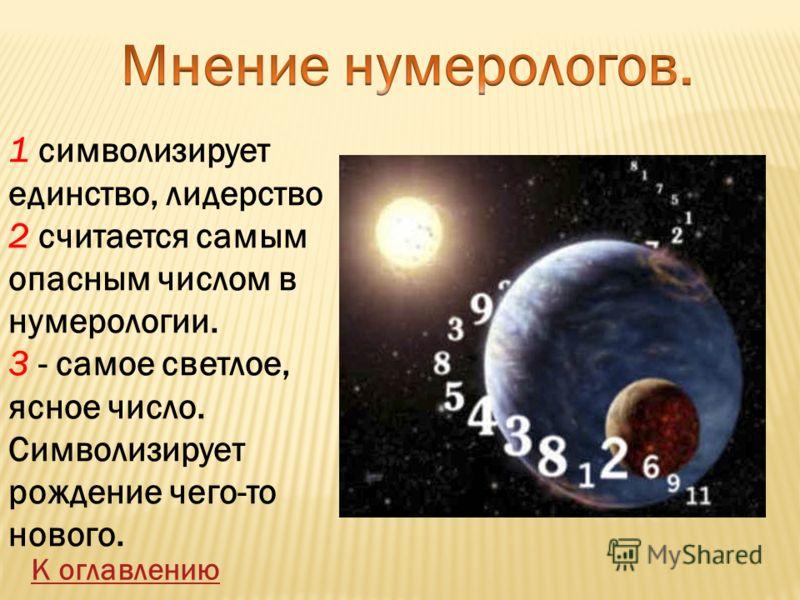 1 символизирует единство, лидерство 2 считается самым опасным числом в нумерологии. 3 - самое светлое, ясное число. Символизирует рождение чего-то нового. К оглавлению