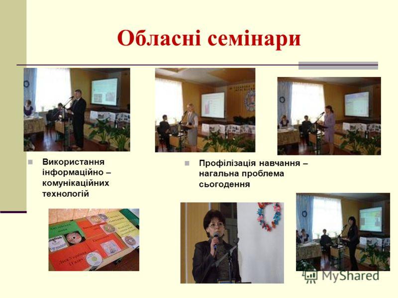 Обласні семінари Використання інформаційно – комунікаційних технологій Профілізація навчання – нагальна проблема сьогодення