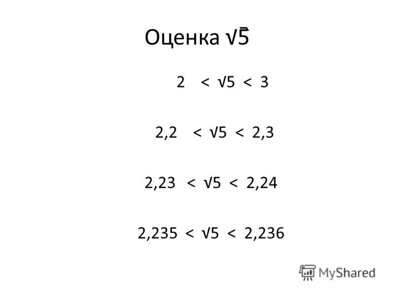 Оценка 5 2 < 5 < 3 2,2 < 5 < 2,3 2,23 < 5 < 2,24 2,235 < 5 < 2,236