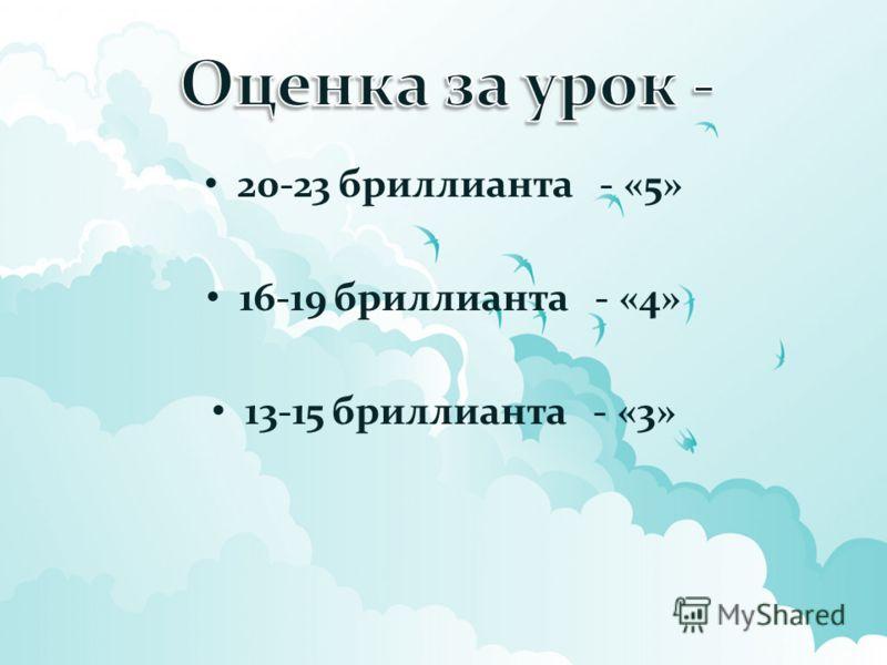 20-23 бриллианта - «5» 16-19 бриллианта - «4» 13-15 бриллианта - «3»